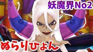 getlinkyoutube.com-妖怪ウォッチバスターズ月兎組♯7 妖魔界No2のぬらりひょんと戦う!