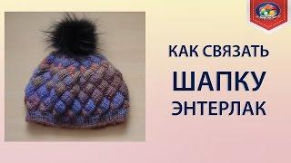 getlinkyoutube.com-Как связать шапку энтерлак спицами?