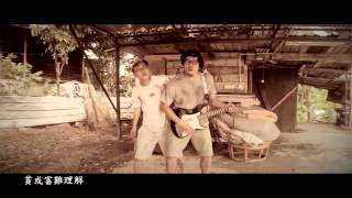 getlinkyoutube.com-《阿炳 馬到功成》 電影歌曲- Kampung仔 (Jack 林德荣 & Jeff 陳浩然)