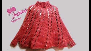 getlinkyoutube.com-كروشيه شال بونشو باى مقاس للاطفال أوالكبار| خيط وابره | Crochet Shaw Poncho all sizes