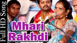 getlinkyoutube.com-Mhari Rakhdi VIDEO SONG | Sanwari Bai | Rajasthani Song | Live Dance | Desi Marwadi Bhajan