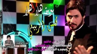 احدث صفكات ومواليد اعراس - بوية هلا هلا محسن الربيعي 2016 صفكات اشرد