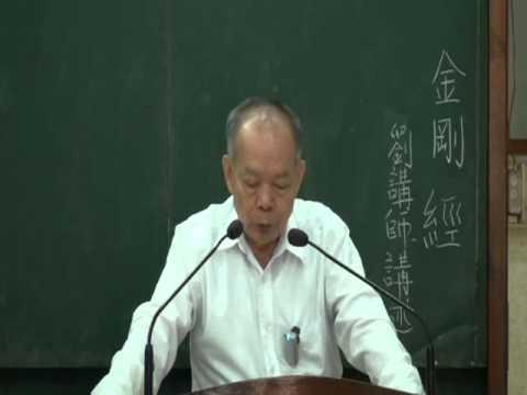 性理心法班-金剛經06 劉芳村講師