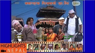 DANBIR WO LAXMIDAAS - Superhit New Newari Full Movie   Bhimsen Rijal, Suresh Sthapit   Naresh Shahi