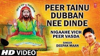 Peer Tainu Dubban Nee Dinde Punjabi By Deepak Maan [Full HD Song] I Nigaahe Vich Peer Vasda