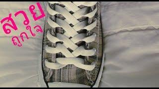 getlinkyoutube.com-ผูกเชือกรองเท้า สวยๆ แนว เท่ๆ แบบ ZIPPER | เคล็ดลับ