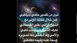 getlinkyoutube.com-تجربتي في العلاج بالرقيه مع الشيخ علي القحطاني