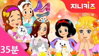 getlinkyoutube.com-프리티 프린세스 스타♥ 공주동화 모음   어린이 동화 연속 보기★ 지니키즈