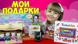 getlinkyoutube.com-❤ Мои подарки на День Рождения! Что мне подарили на 6 лет? ❤