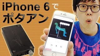 getlinkyoutube.com-iPhone6でポタアンを使う方法!