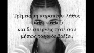 getlinkyoutube.com-SADAHZINIA - ΟΠΩΣ ΘΕΣ