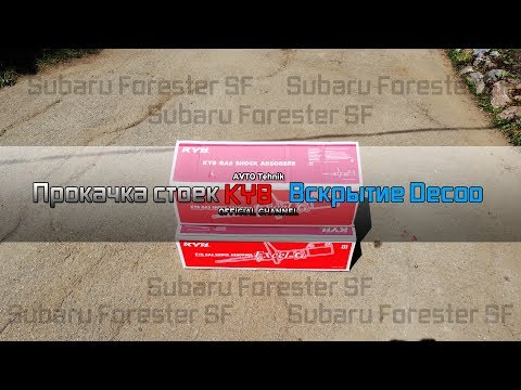Прокачка стоек KYB. Обзор китайских Decoo. Subaru Forester SF.