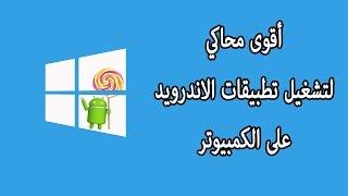 getlinkyoutube.com-أقوى محاكي لتشغيل تطبيقات الاندرويد على الكمبيوتر