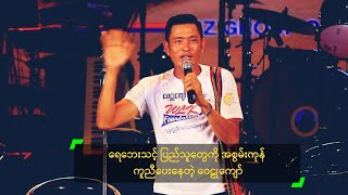 getlinkyoutube.com-Wai Lu Kyaw Made A Speech @ IC Charity Concert for Flood Recovery