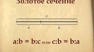 getlinkyoutube.com-Пропорции золотого сечения