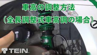 getlinkyoutube.com-車高の調整方法(全長調整式車高調の場合)
