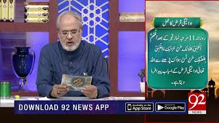 Quote | Hazrat Ali (RA) | Subh E Noor | 10 Oct 2018 | 92NewsHD