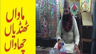 MAA DI SHAAN by allama syed zaheer ahmad shah hashmi