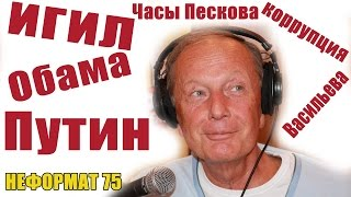 getlinkyoutube.com-Михаил Задорнов: ИГИЛ, Сирия, Путин в ООН. Неформат 75