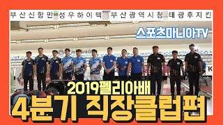 2019펠라아배 전국볼링대회 4분기 직장클럽전 다시보기