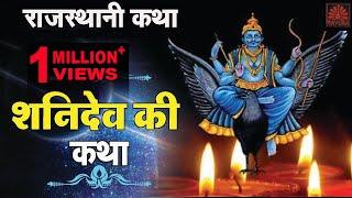 Sanidev Ji Ki Katha (Part-1) [Rajasthani Shanidev Bhajan] by Mangi Lal