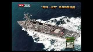 getlinkyoutube.com-电影《超级战舰》——披露美国海军实力