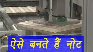 2000 new notes: How notes are printed, watch video   वनइंडिया हिंदी
