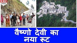 Vaishno Devi के लिए New Route तैयार, नवरात्रे से यात्री कर सकेंगे यात्रा