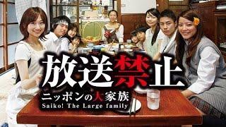 getlinkyoutube.com-放送禁止 劇場版 ニッポンの大家族 Saiko! The Large family