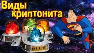 getlinkyoutube.com-Виды криптонита | Все цвета криптонита | Colors of kryptonite
