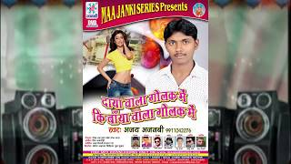 getlinkyoutube.com-हॉट सेक्सी भोजपुरी ऑर्केस्ट्रा सोंग - Hot Sexy Arkestra Song - Ajay Ajnabi