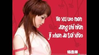 getlinkyoutube.com-Rainie Yang-Ni Ming De Hao You (lyrics)