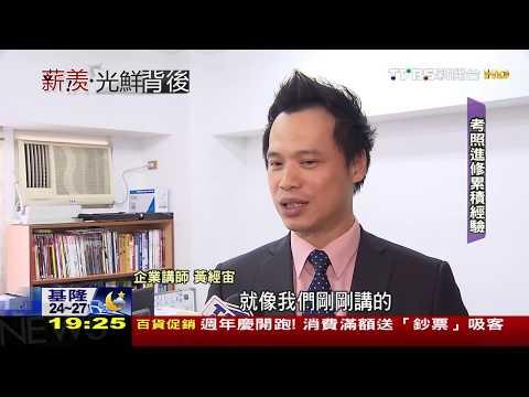 【TVBS】這一行不好賺/企業講師不只靠張嘴 菜鳥月入僅萬元