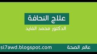 getlinkyoutube.com-علاج مشكل النحافة - نصائح مهمة لزيادة الوزن مع د.محمد الفايد