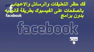 getlinkyoutube.com-الحلقة 37 : فك حظر التعليقات والرسائل والاعجاب بالصفحات على الفيسبوك بطريقة قانونيه بدون برامج