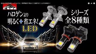 getlinkyoutube.com-あなたの車がLEDヘッドライトに!簡単取付で明るくて色鮮やか!しかも省電力に!