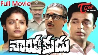 getlinkyoutube.com-Nayakudu Full Length Telugu Movie | Kamal Hassan, Saranya, Karthika