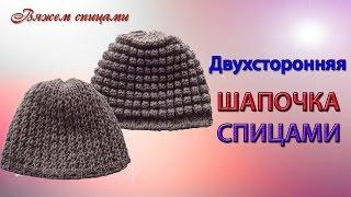 getlinkyoutube.com-Как связать двухстороннюю шапочку спицами. Легко и быстро шапочка спицами для начинающих