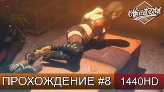 getlinkyoutube.com-Dead Rising 3 прохождение на русском - Неловкая ситуация - Часть 8