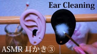 getlinkyoutube.com-[ASMR]耳かき③ear cleaning(声なし-No Talking)[音フェチ]