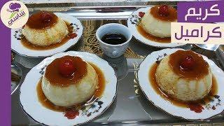 getlinkyoutube.com-طريقه عمل الكريم كراميل باسهل طريقه How to make a cream caramel
