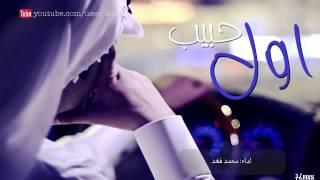 getlinkyoutube.com-شيلة انت اول حبيب وانت اخر حبيب محمد فهد جديد 2015 | شيلات 2015