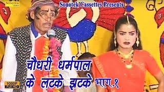 getlinkyoutube.com-Nautanki- Ch Dharampal Ke Latke Jhatke Bhag 1