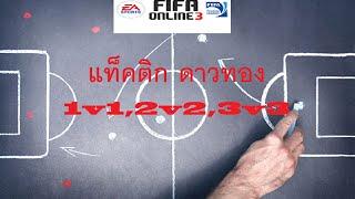 getlinkyoutube.com-Fifa Online 3 Tactic ต่อบอล สุดโหด New Engine  1v1 2v2 Legend A