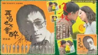 getlinkyoutube.com-♪ 劉家昌01~對著月亮訴情意~1977劉家昌作曲歌唱精華專集B3 ♪