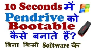 getlinkyoutube.com-Free Bootable Pendrive in 10 Seconds windows 7 Quick And Easy Way Without Software 2016 Must Watch
