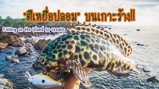 getlinkyoutube.com-Fishing island . ตกปลาบนเกาะร้าง grouper fishing