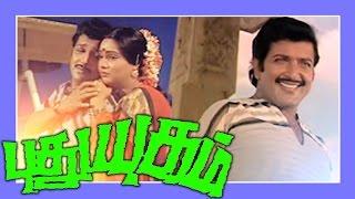 getlinkyoutube.com-Puthu Yugam   Tamil Hit Full Movie   Vijayakanth & Sivakumar