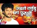 Khesari Lal Yadav का हिट Chhath Geet | जबले लइबू ना छुरछुरी | Hit Bhojpuri Chhath Song 2017