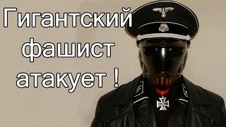 getlinkyoutube.com-Гигантский фашист атакует ! ( Weekend Drive )